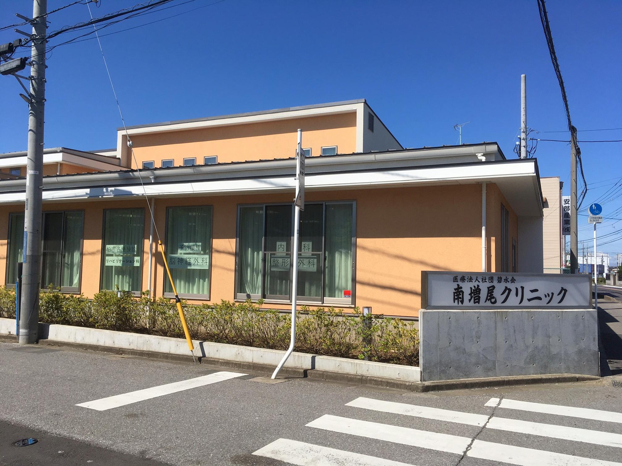 総合病院:南増尾クリニック 968m
