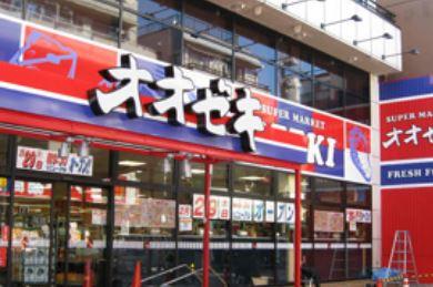 スーパー:スーパーオオゼキ戸越銀座店 550m