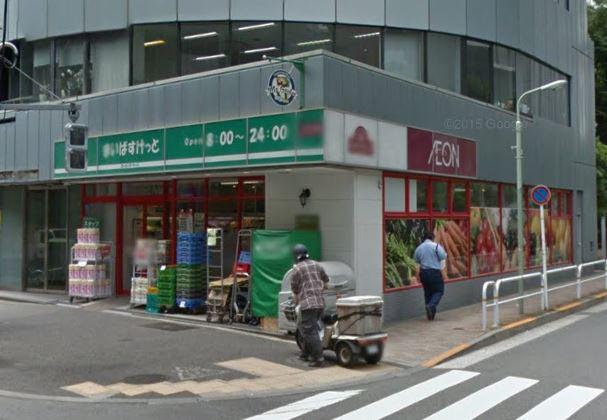 スーパー:まいばすけっと西五反田3丁目店 350m