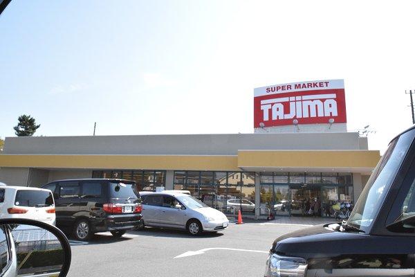 スーパー:タジマ 330m 近隣