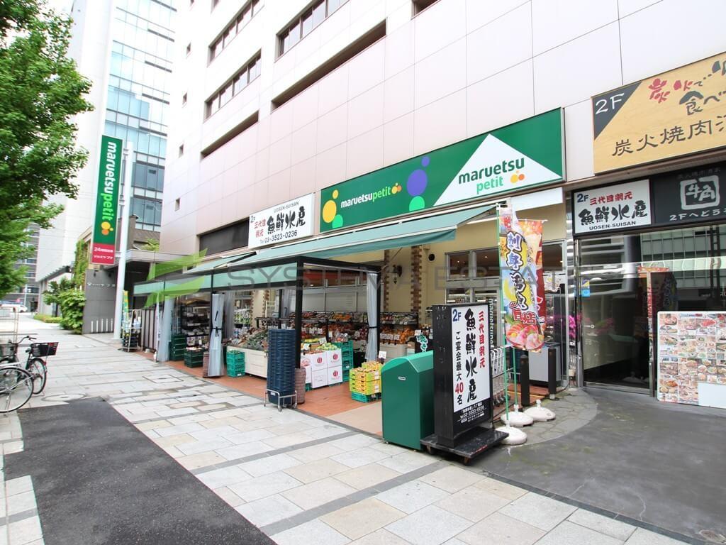 スーパー:マルエツ プチ 八丁堀店 638m