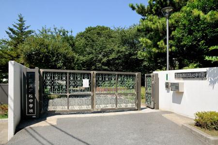 中学校:港区立高松中学校 850m