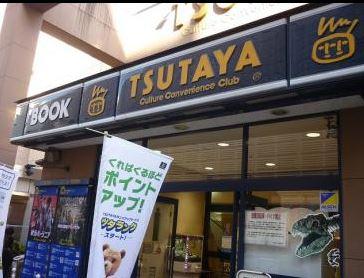 ショッピング施設:TSUTAYA 小杉店 367m