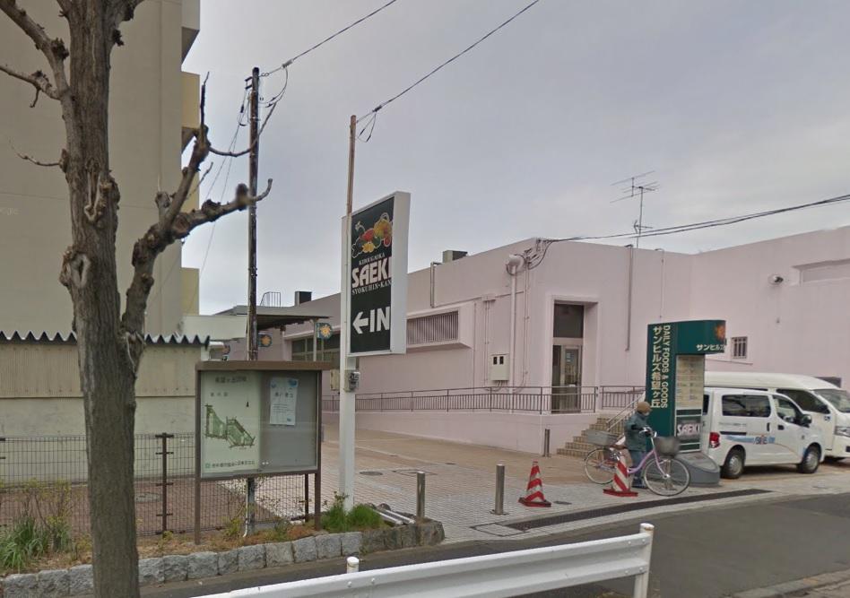 スーパー:さえき 希望ヶ丘食品館 1076m