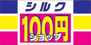 スーパー:silk(シルク) 浅草ひさご通り店 52m