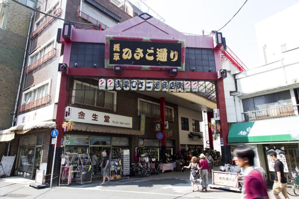 ショッピング施設:浅草ひさご通商店街協同組合 99m