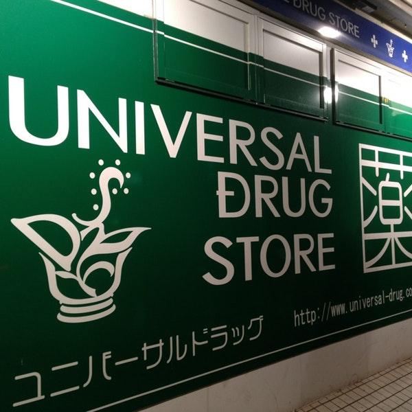 ドラッグストア:ユニバーサルドラッグ 浅草六区店 172m