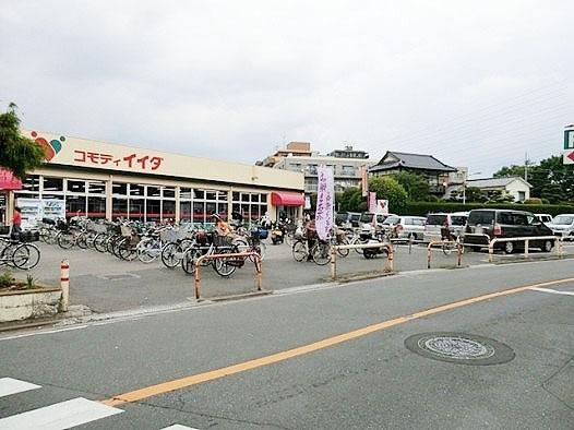 スーパー:コモディイイダ 足立鹿浜店 376m