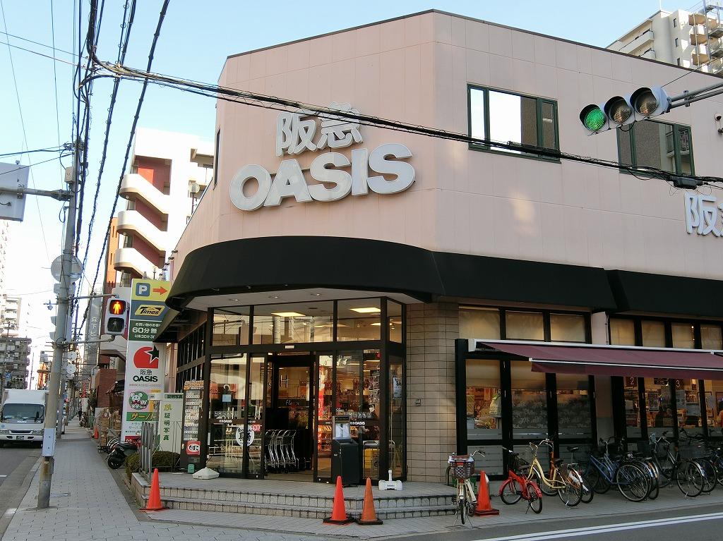 スーパー:阪急OASIS(阪急オアシス) 同心店 943m