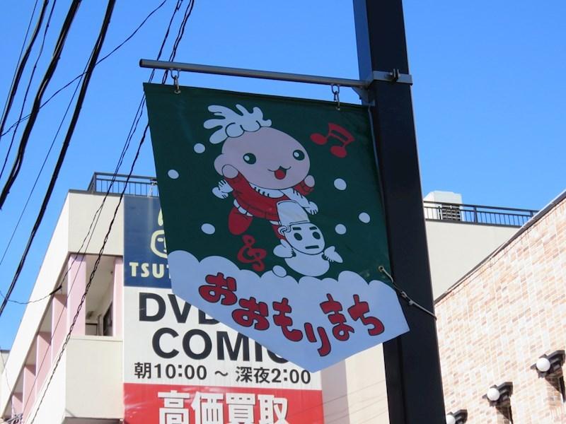 周辺環境(大森町商店街)