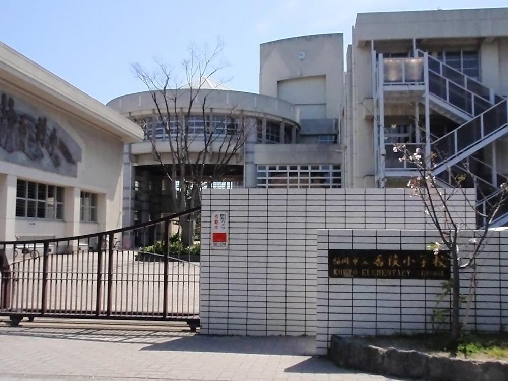 小学校:福岡市立香陵小学校 92m