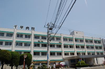 総合病院:千早病院 1500m