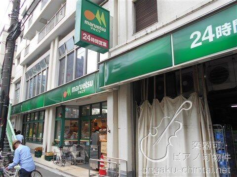 スーパー:マルエツ プチ 東日暮里店 510m