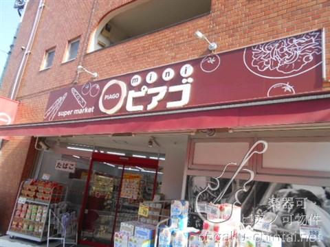 スーパー:miniピアゴ東大泉3丁目店 149m