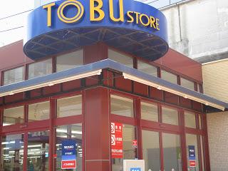 スーパー:東武ストア新田店 824m