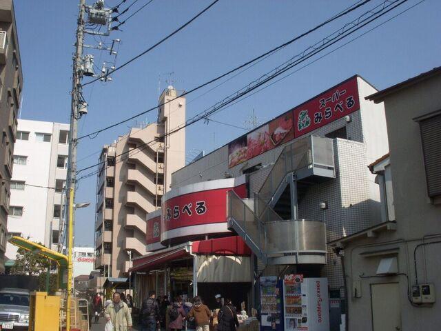 スーパー:スーパーみらべる下赤塚店 441m