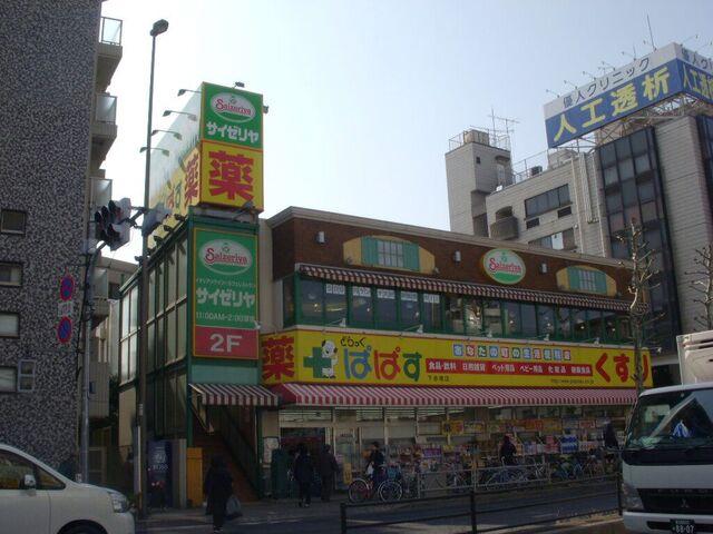 ドラッグストア:どらっぐぱぱす 下赤塚店 368m