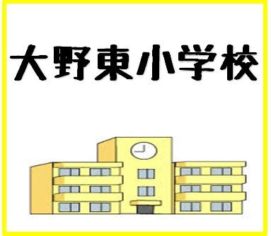 小学校:春日東小学校 550m