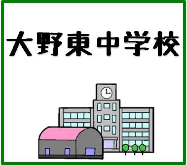 中学校:春日東中学校 550m