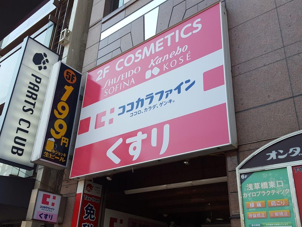 ドラッグストア:ココカラファイン 浅草橋店 464m
