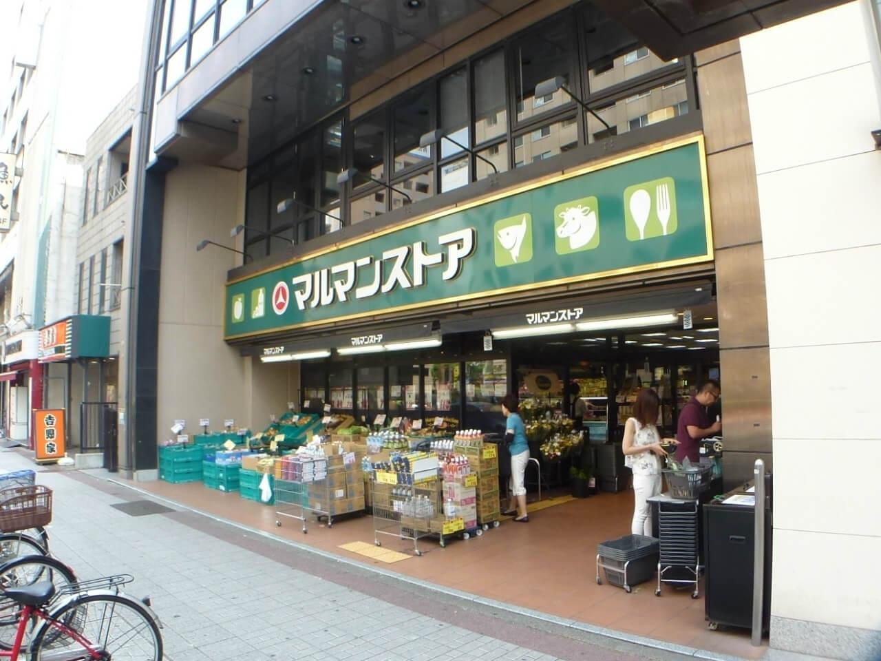 スーパー:マルマンストア 日本橋馬喰町店 437m