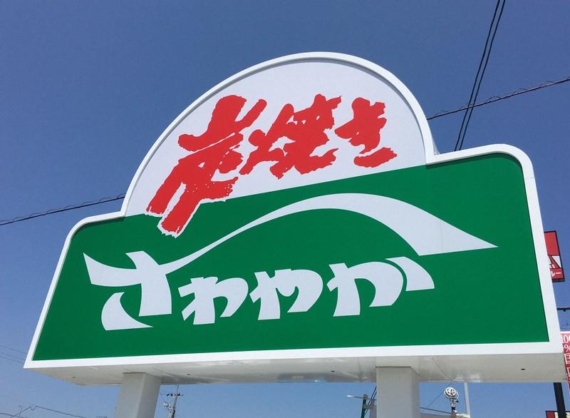 レストラン:炭火焼レストランさわやか 新居店 925m