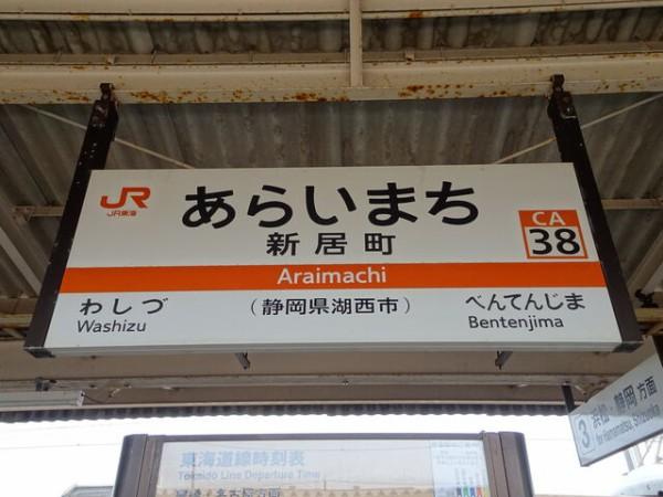 駅:JR新居町駅 1719m