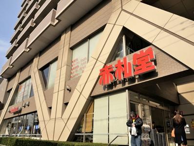 スーパー:Akafudado(赤札堂) 清澄店 480m
