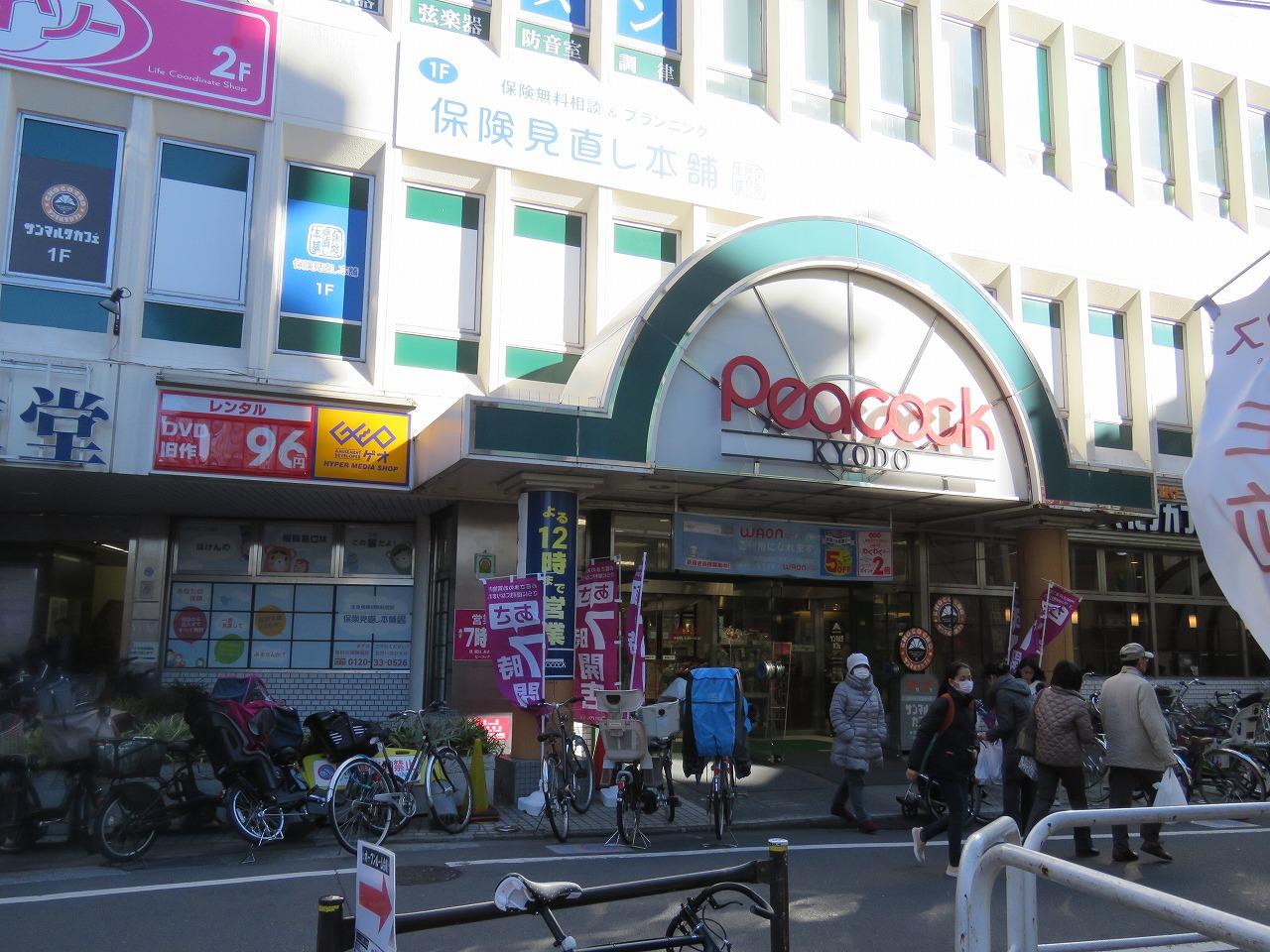 スーパー:ザ・ダイソー 経堂店 494m