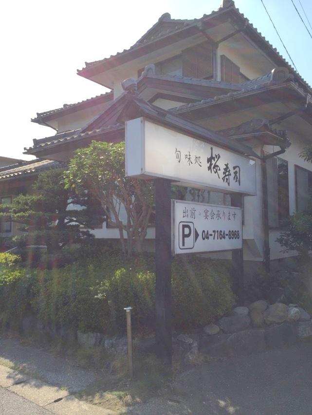 レストラン:桜寿司 508m