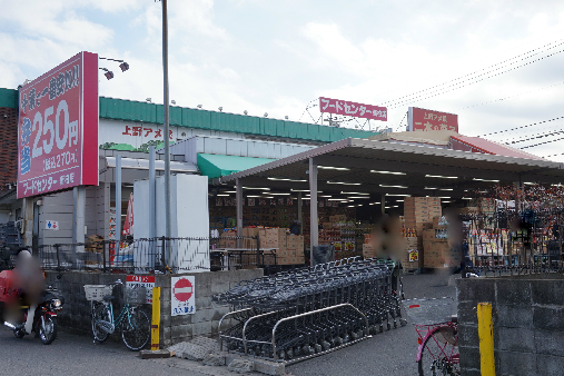 スーパー:フードセンター新柏店 857m