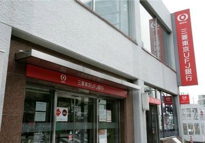 銀行:三菱東京UFJ銀行上北沢支店 366m