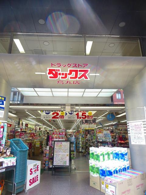 ドラッグストア:ダックス下京烏丸店 344m