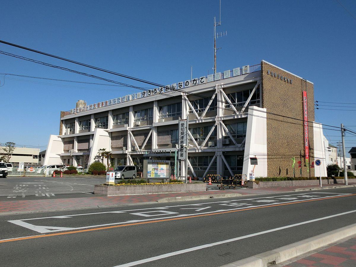 警察署・交番:津島警察署 愛宕交番 334m