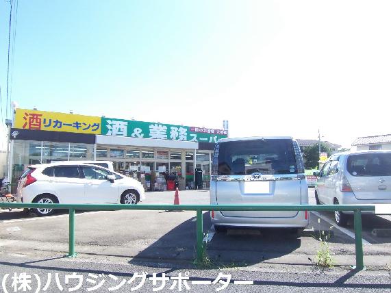 スーパー:業務スーパー 四谷店 775m