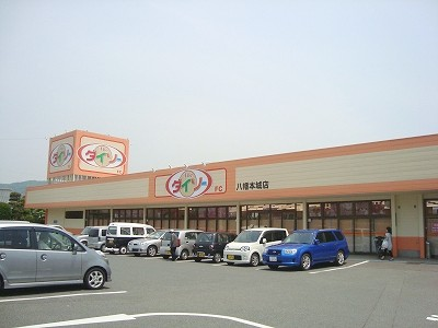 ショッピング施設:ザダイソー八幡本城店・ 727m 近隣