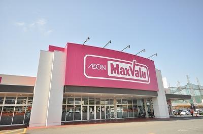 スーパー:マックスバリュ本城店・ 1307m 近隣