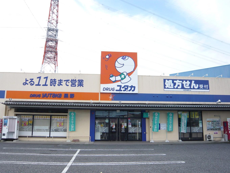 ドラッグストア:ドラッグユタカ 黒野店 195m