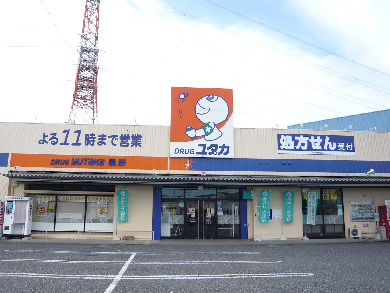ドラッグストア:ドラッグユタカ 黒野店 263m