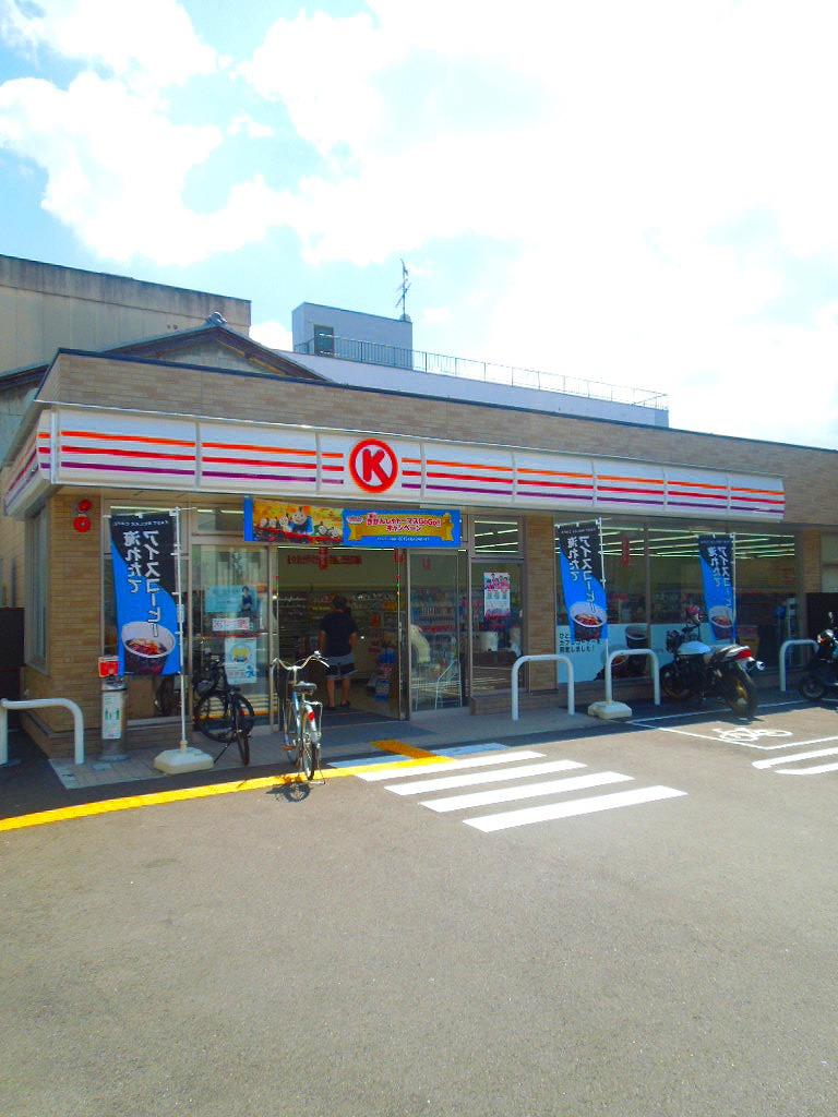 コンビ二:サークルK 京都七条京阪店 1358m