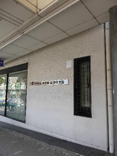 銀行:京都中央信用金庫泉涌寺支店 615m