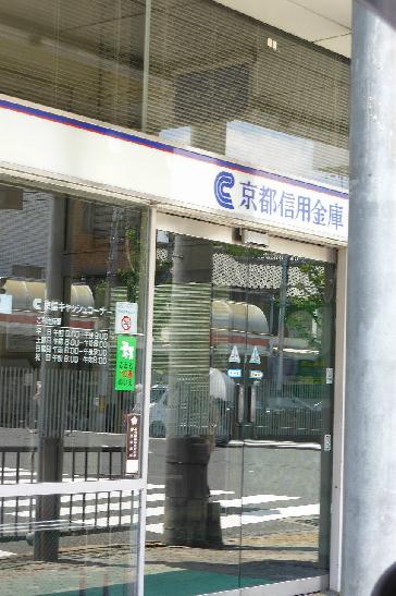 銀行:京都信用金庫東山支店 705m