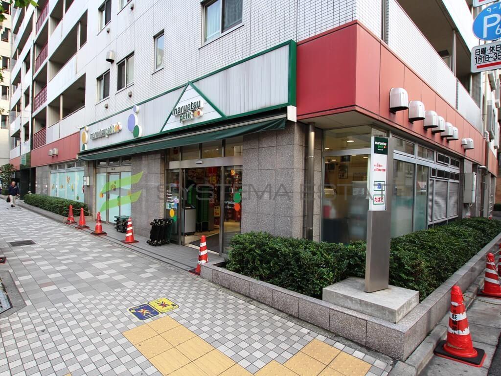 スーパー:マルエツ プチ 人形町駅前店 520m