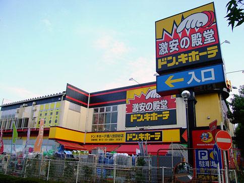 ショッピング施設:ドン・キホーテ 環八世田谷店 944m
