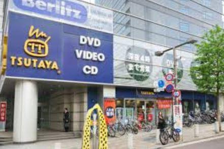 ショッピング施設:TSUTAYA 中目黒店 391m