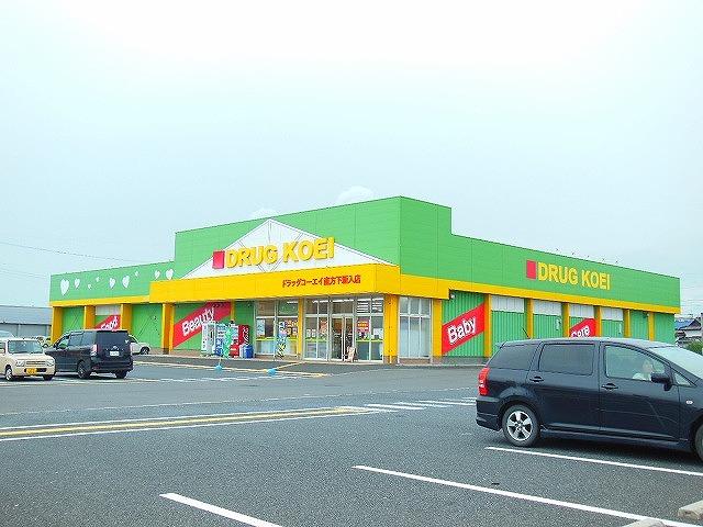 ドラッグストア:ドラッグコーエイ 直方下新入店 790m 近隣