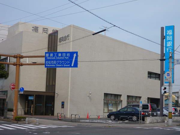 銀行:福岡銀行 若松支店 414m 近隣
