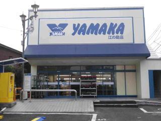 スーパー:SUPER MARKET YAMAKA(スーパーマーケットやまか) 江の島店 424m
