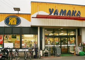 スーパー:SUPER MARKET YAMAKA(スーパーマーケットやまか) 鎌倉店 876m