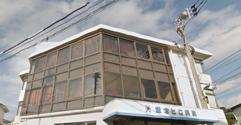 総合病院:鎌倉ヒロ病院 575m